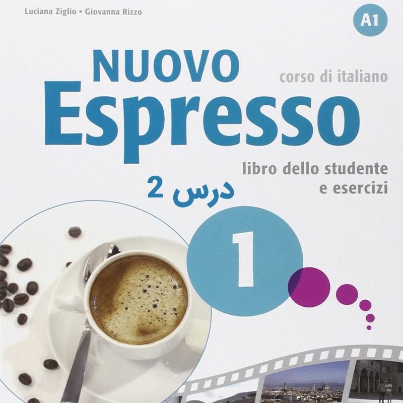 آموزش زبان ایتالیایی کتاب nuovo espresso 1 درس 2
