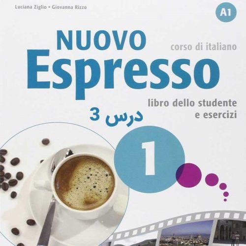 آموزش زبان ایتالیایی کتاب nuovo espresso 1 درس 3