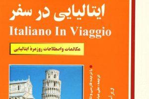 ایتالیایی در سفر