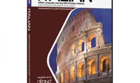 نرم افزار صوتی آموزش زبان ایتالیایی پیمزلِر