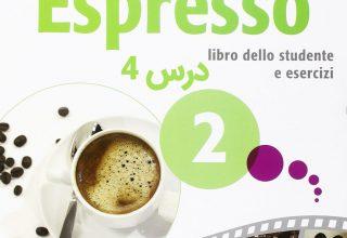 خودآموز زبان ایتالیایی کتاب NUOVO ESPRESSO 2 درس 4 (ویدیوهای آموزشی قابل دانلود)