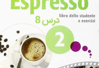 خودآموز زبان ایتالیایی کتاب NUOVO ESPRESSO 2 درس 8 (ویدیوهای آموزشی قابل دانلود)