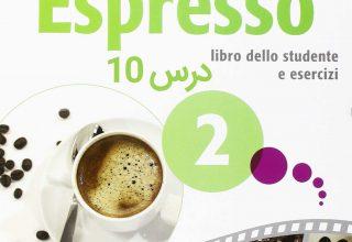 خودآموز زبان ایتالیایی کتاب NUOVO ESPRESSO 2 درس 10 (ویدیوهای آموزشی قابل دانلود)