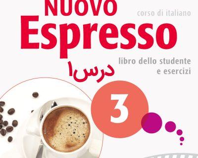 خودآموز زبان ایتالیایی کتاب NUOVO ESPRESSO 3 درس 1 (ویدیوهای آموزشی قابل دانلود)
