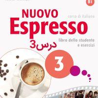 خودآموز زبان ایتالیایی کتاب NUOVO ESPRESSO 3 درس 3 (ویدیوهای آموزشی قابل دانلود)