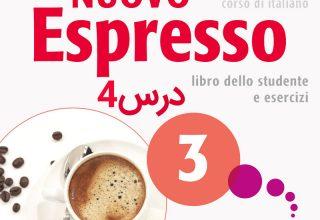 خودآموز زبان ایتالیایی کتاب NUOVO ESPRESSO 3 درس 4 (ویدیوهای آموزشی قابل دانلود)